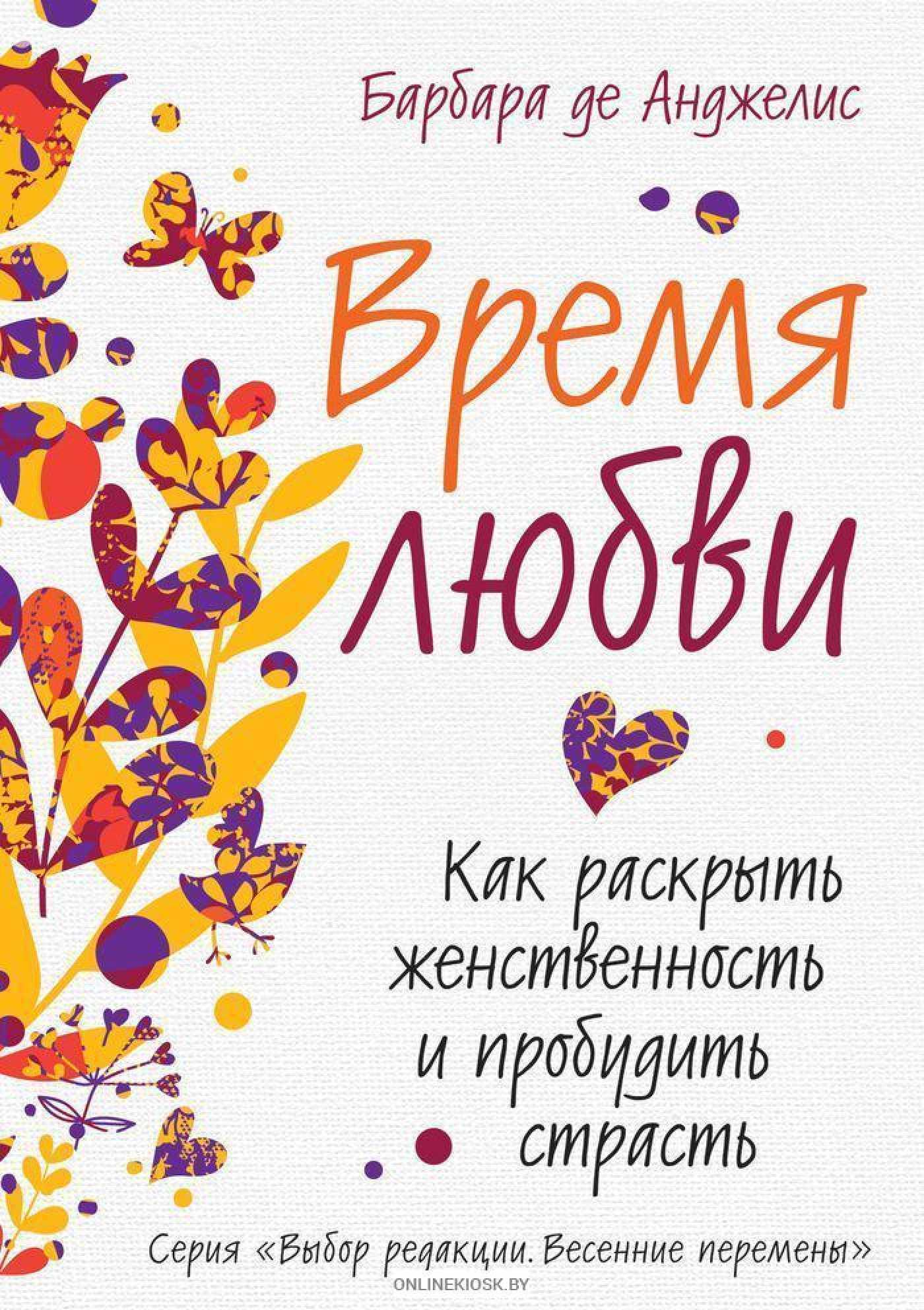"Книги "" Время любви """