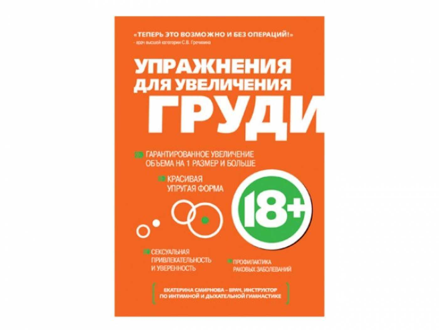 """Книга """" Упражнения для увеличения груди """""""