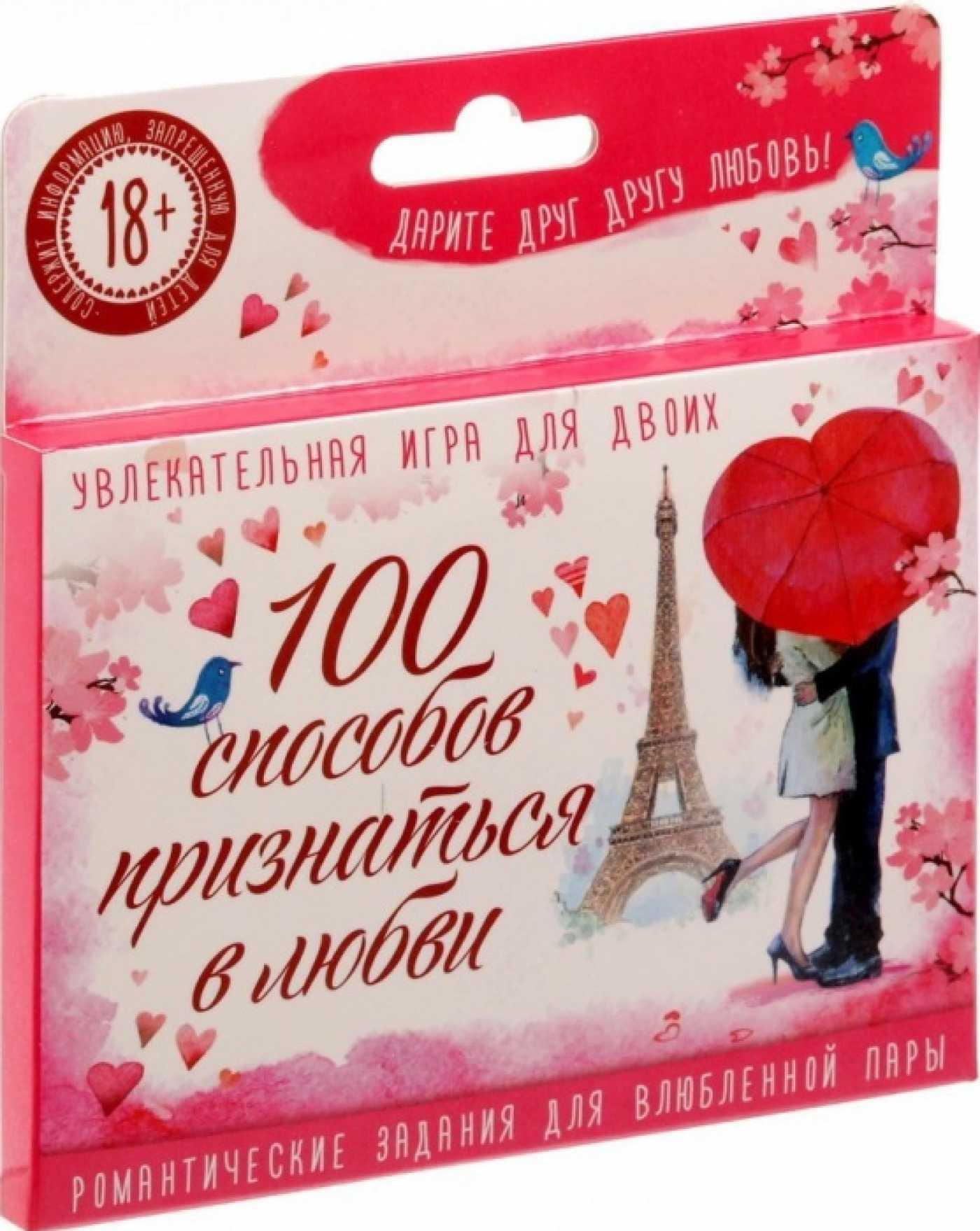 """Карточная игра """" 100 способов признаться в любви"""""""