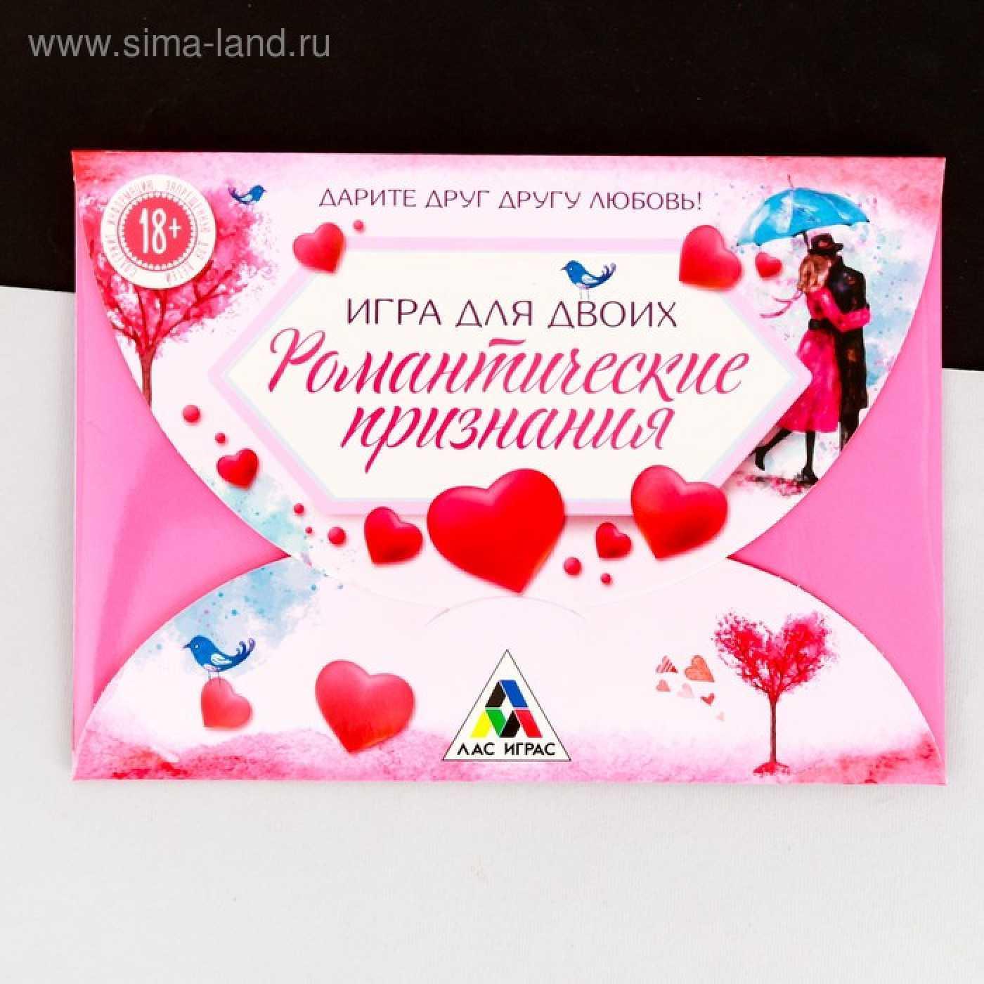 """Игра """"Романтические признания"""""""