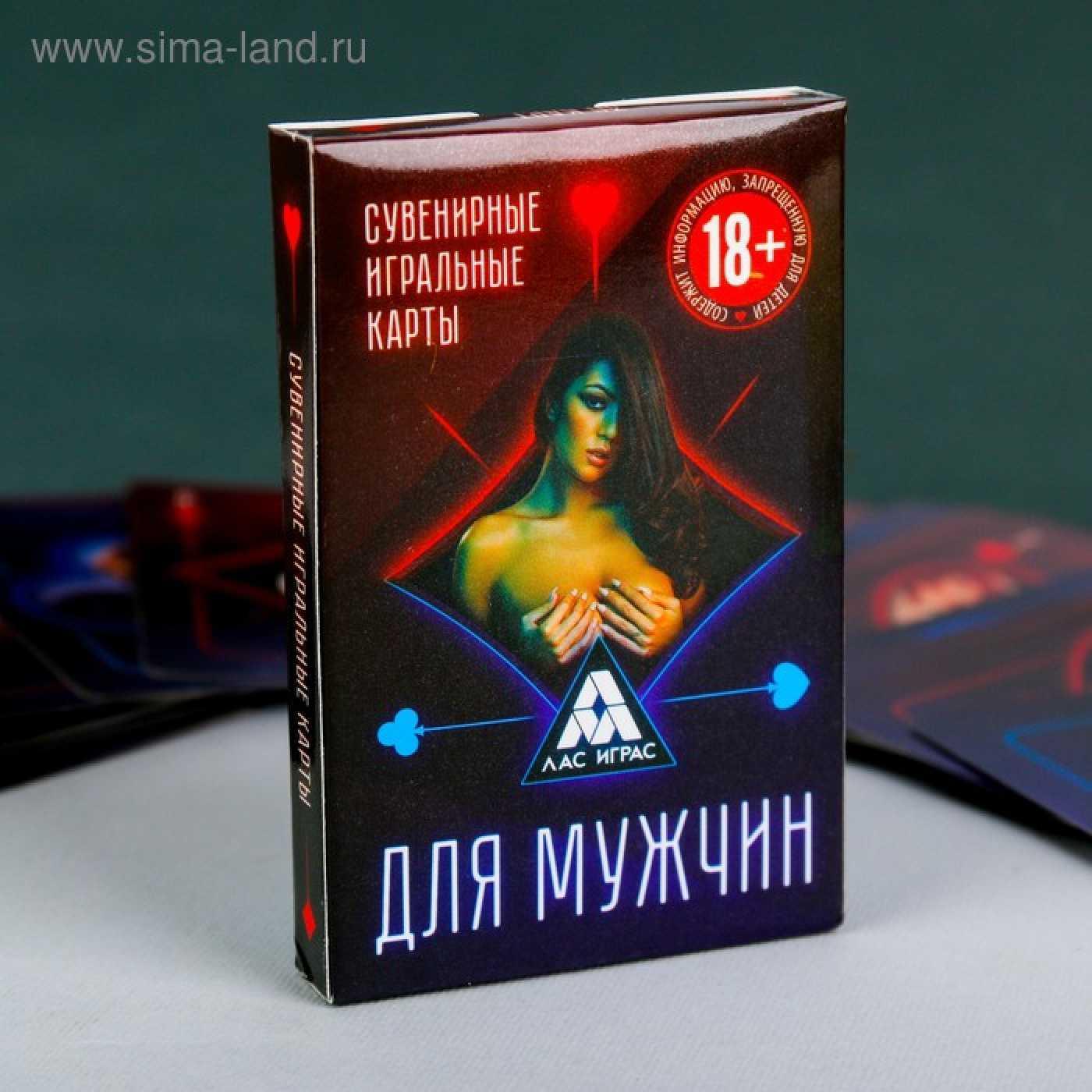 """Игральные карты """"Для мужчин"""""""