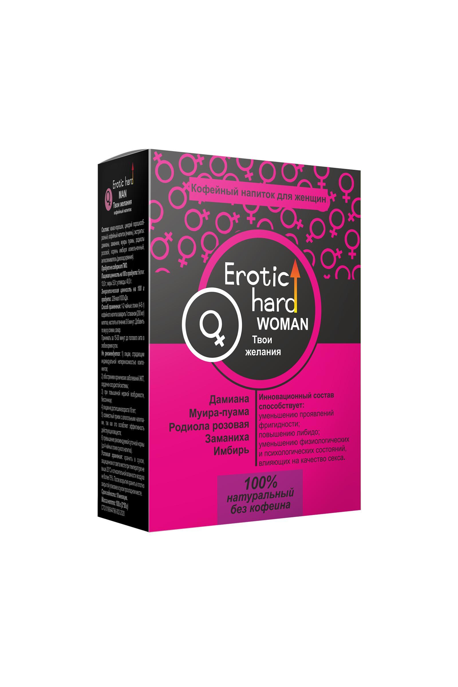 Кофейный напиток  для женщин «Erotic hard» для повышения либидо и сексуальности, 100 гр
