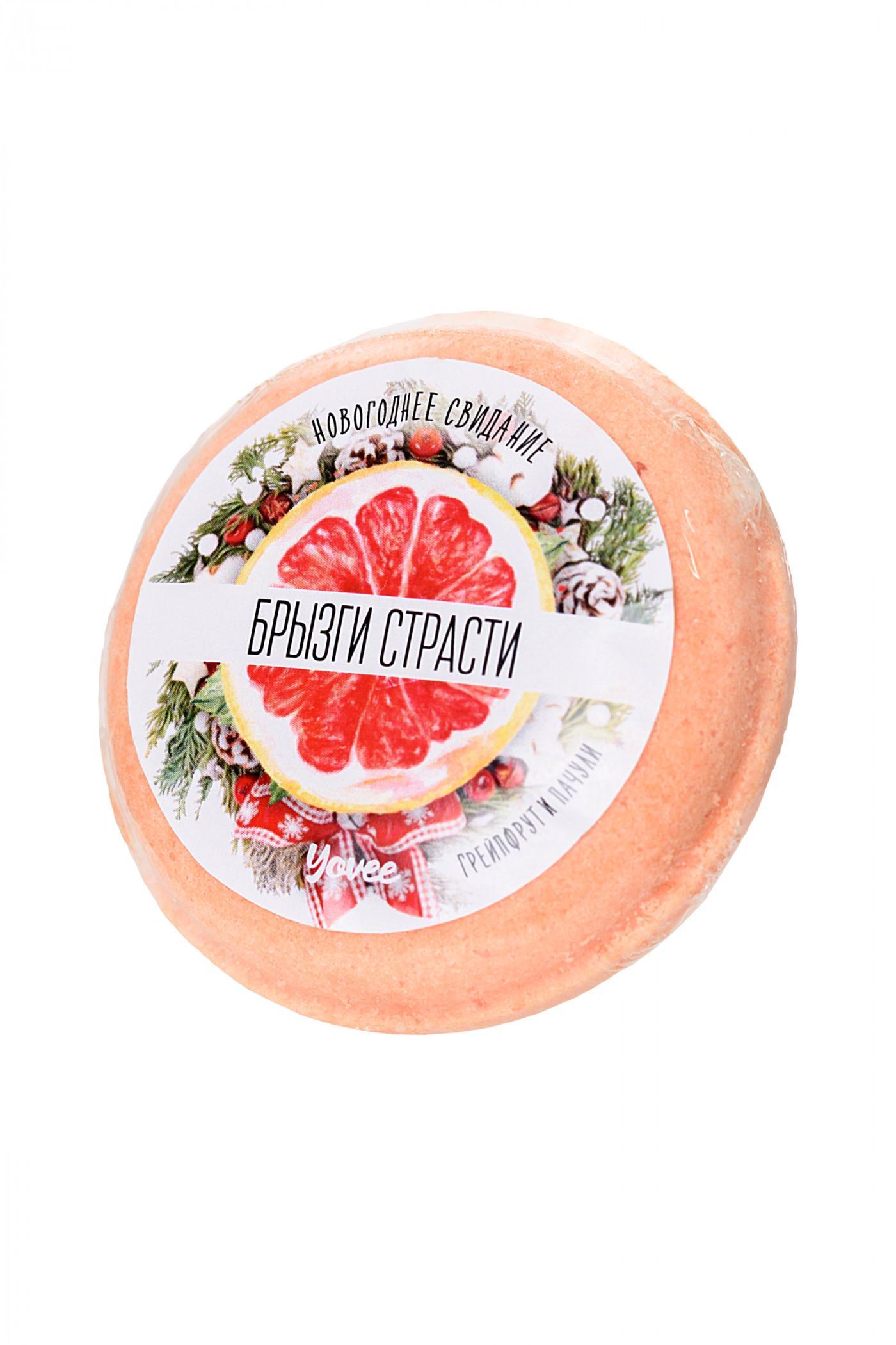 Бомбочка для ванны Yovee by Toyfa «Брызги страсти», с ароматом грейпфрута и пачули, 70 г